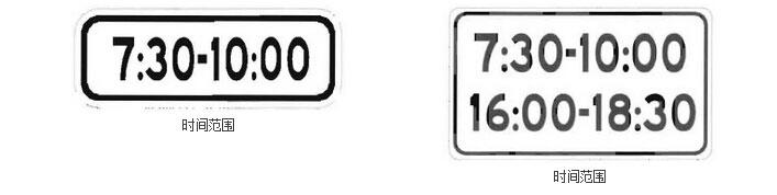 辅助标志之表示时间