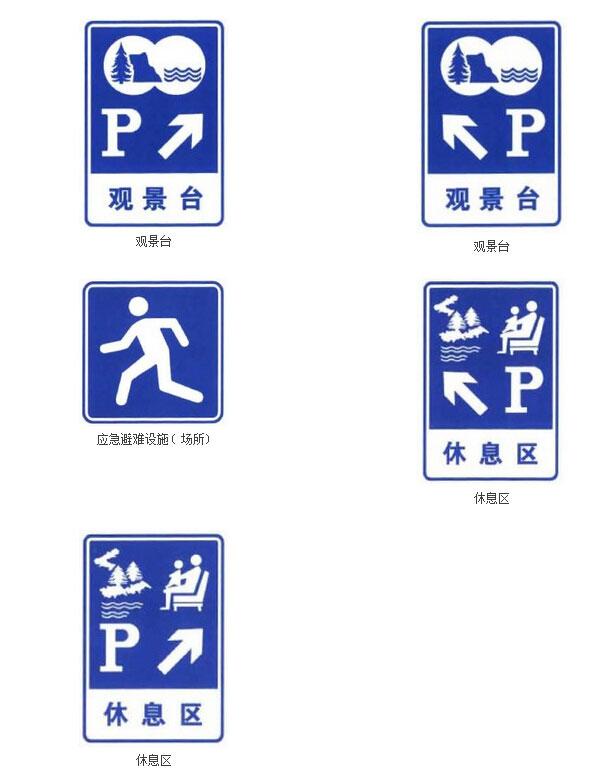 道路沿线设施指引标志二