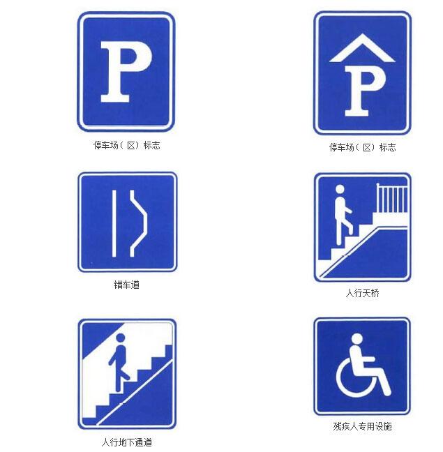 道路沿线设施指引标志一