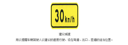 建议速度标志