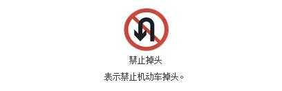 禁止掉头标志