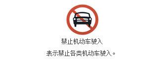 禁止机动车驶入标志
