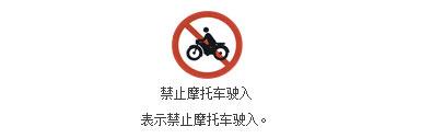 禁止摩托车驶入标志