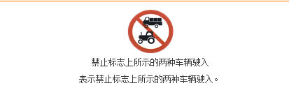 禁止某两种车辆驶入标志