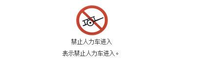 禁止人力车进入标志