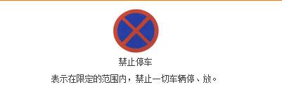 禁止停车标志