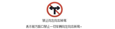 禁止向左向右转弯标志