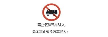 禁止载货汽车驶入标志