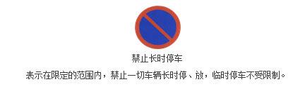 禁止长时停车标志