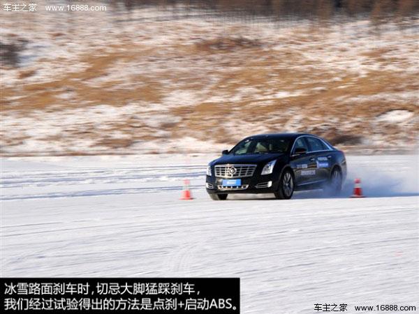冬季驾车刹车