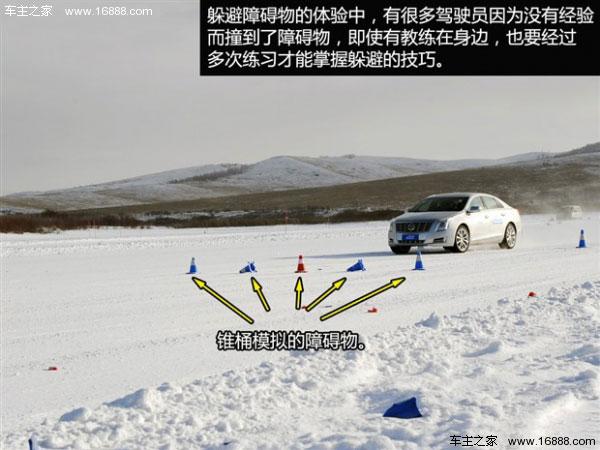 冬季驾车躲避障碍物
