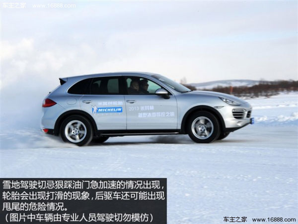 冬季驾车加速