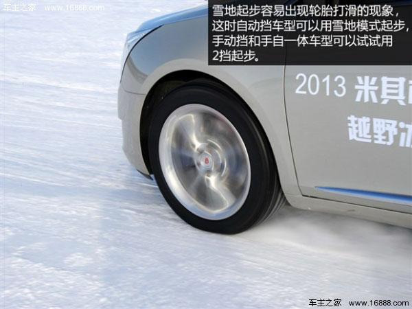 冬季驾车起步