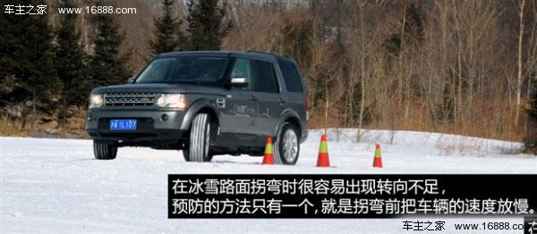 冬季驾车弯道和坡度