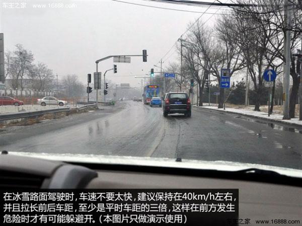 冬季驾车要慢