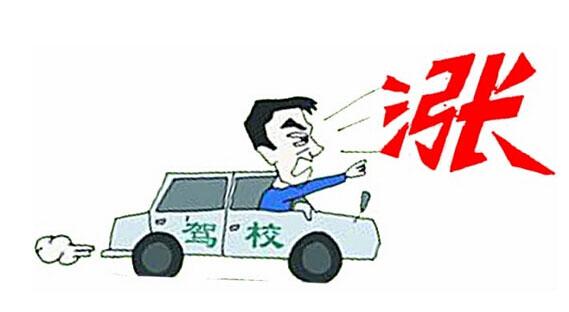 上海驾校学费涨破一万元