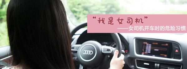 女人开车的坏习惯盘点 这是病一定得治!