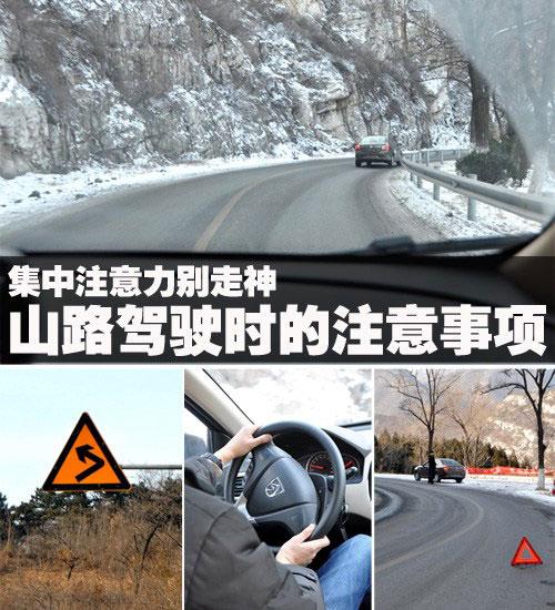 山路驾车行驶注意事项