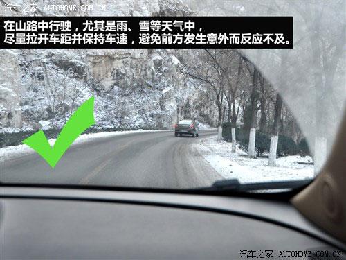 山路驾车行驶注意事项之与前车拉开距离
