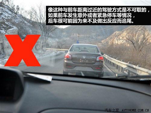 山路驾车行驶注意事项之控制车速