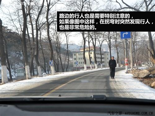 山路驾车行驶注意事项之注意行人