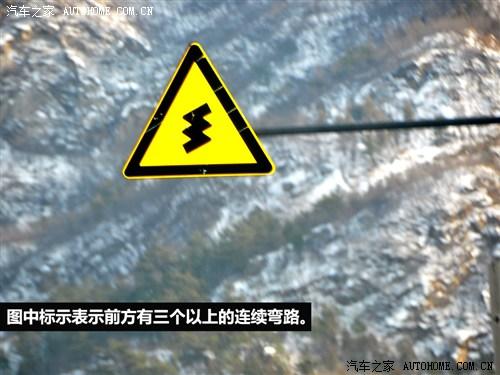 山路驾车行驶注意事项之注意指示图标二