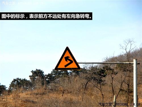 山路驾车行驶注意事项之注意指示图标