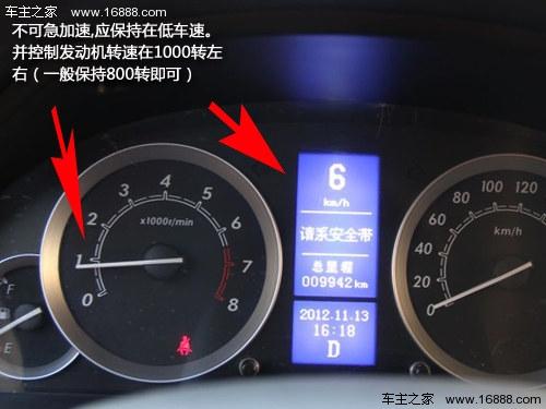 控制转速在800转左右 并控制车速