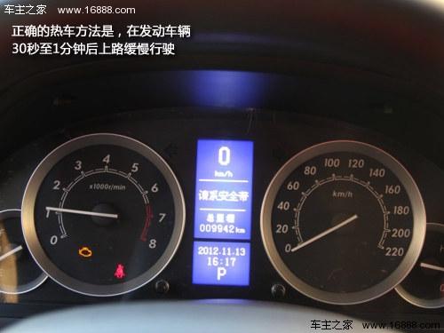 启动车辆30秒-1分钟后缓慢行驶