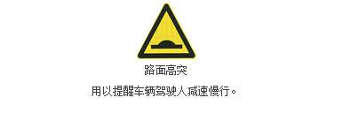 路面高突标志