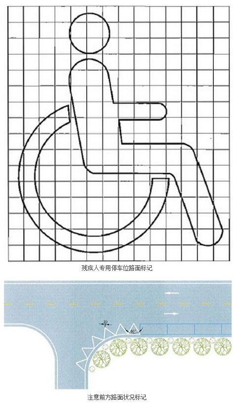 路面图形标记二