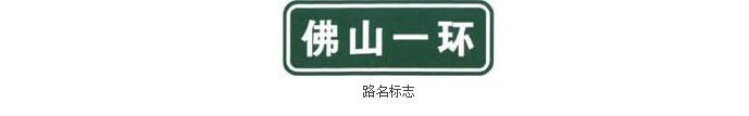 路径指引标志之路名标志