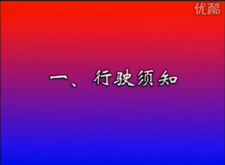 汽车驾驶须知(视频)