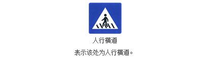 人行横道标志