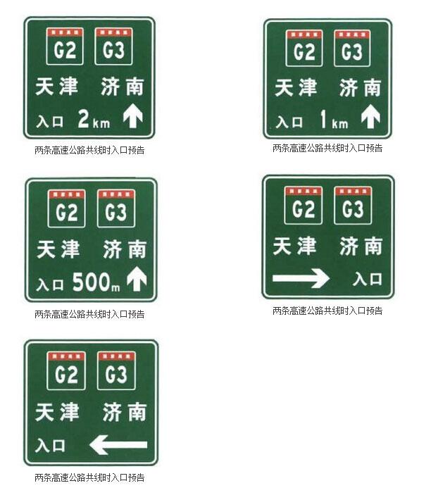 入口预告标志二