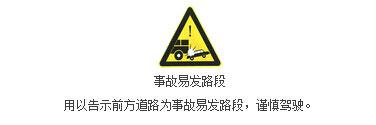 事故易发路段标志