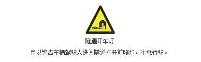 隧道开车灯标志