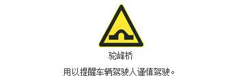 驼峰桥标志