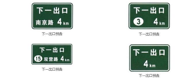 路径指引标志之出口预告标志