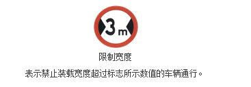 限制宽度标志