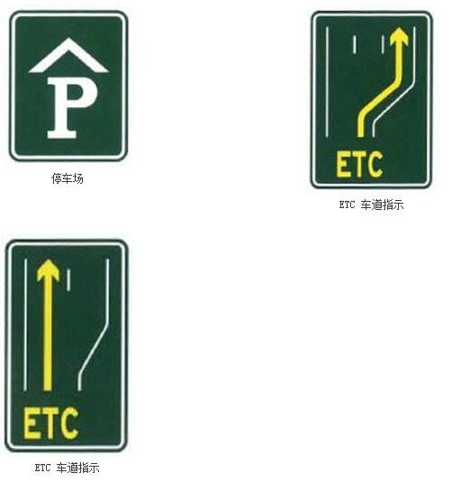 沿线设施指引标志六