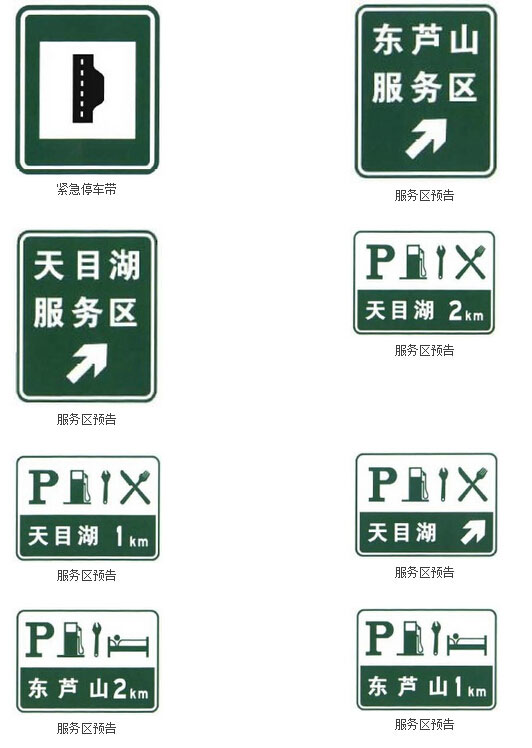 沿线设施指引标志四