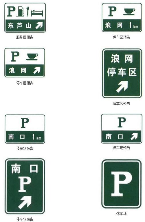 沿线设施指引标志