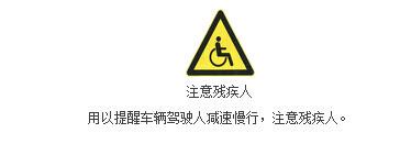 注意残疾人标志
