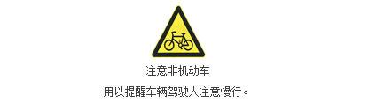 注意非机动车标志