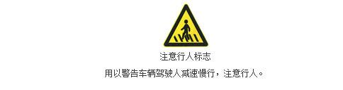 注意行人标志