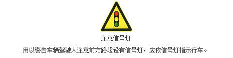 注意信号灯标志