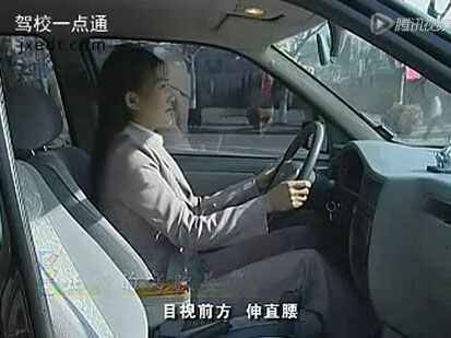 正确的驾驶姿势、安全带的系法