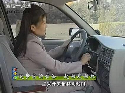 安全驾驶(第三集)发动机的启动