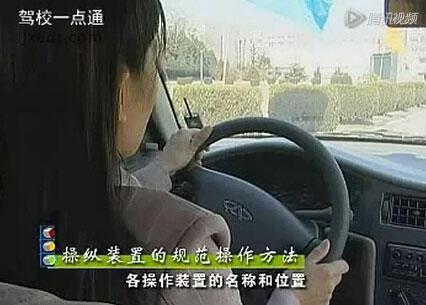 安全驾驶(第四集):方向盘的握法、转动